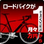 スルガ銀行のローバイク購入ローン