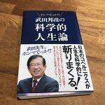 武田邦彦先生の本